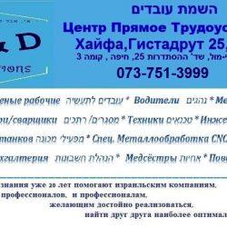 חברת השמה A&D