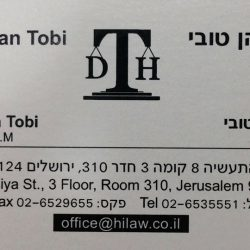 הילה דהן-טובי - משרד עורכי דין בירושלים