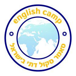 אנגליש קאמפ-סאמר סקול דתי בארץ