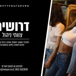 רשת האופנה TWENTY FOUR SEVEN