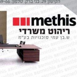 methis -ריהוט משרדי