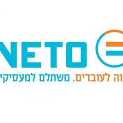 נטו - מערכת תעסוקה אוטומטית