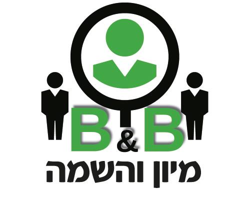 B&B השמה