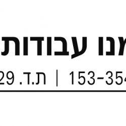 ר.רומנו