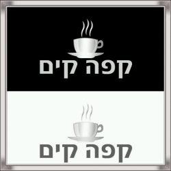 קפה קים