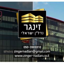 """זינגר-בנדל""""ן המסחרי"""