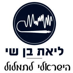 ליאת בן שי- המרכז הישראלי לתמלול והקלטה