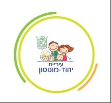 עיריית יהוד - מונסון