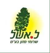 ל.אשל שירותי מזון 1989 ירושלים בע''מ