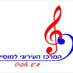 """המרכז העירוני למוסיקה ע""""ש אלפרט"""