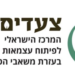 מרכז צעדים - המרכז הישראלי לפיתוח עצמאות ומסוגלות בעזרת משאבי טבע