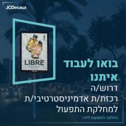 JCDecaux Israel