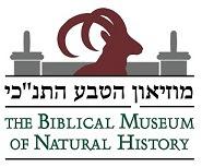 """מוזיאון הטבע התנכ""""י"""