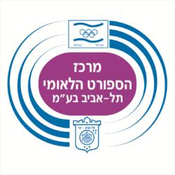 מרכז הספורט הלאומי תל אביב